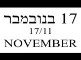 November 17  Famous Jewish BirthDays