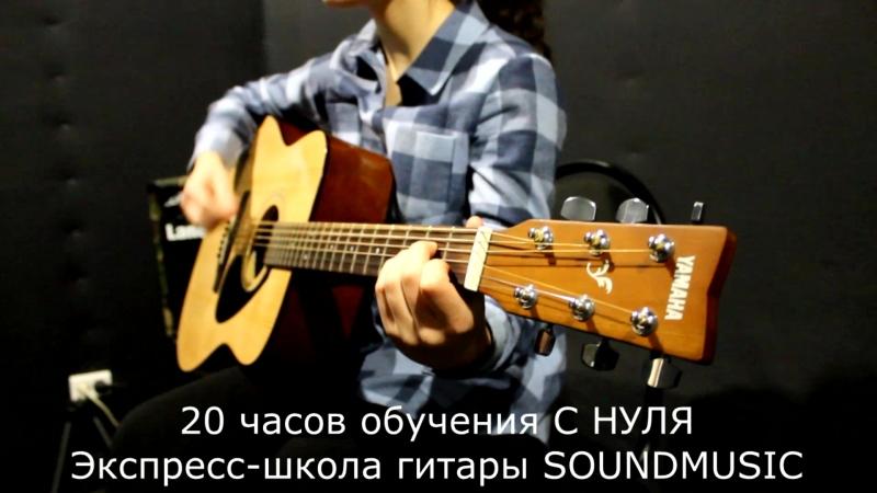 20 часов обучения С ПОЛНОГО НУЛЯ в экспресс-школе SOUNDMUSIC (уроки, обучение, курсы, репетитор по гитаре в Курске)