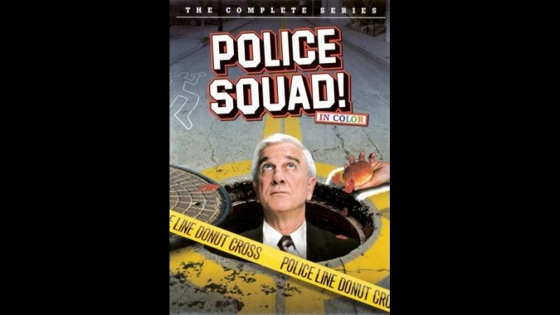Полицейский отдел! (Police Squad!) 1982. часть 5 из 6