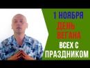Поздравления Веганов и Сыроедов с праздником. 1 ноября День Вегана!