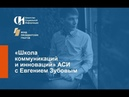 Вебинар АСИ Как запустить эффективную рекламу некоммерческого проекта Вконтакте