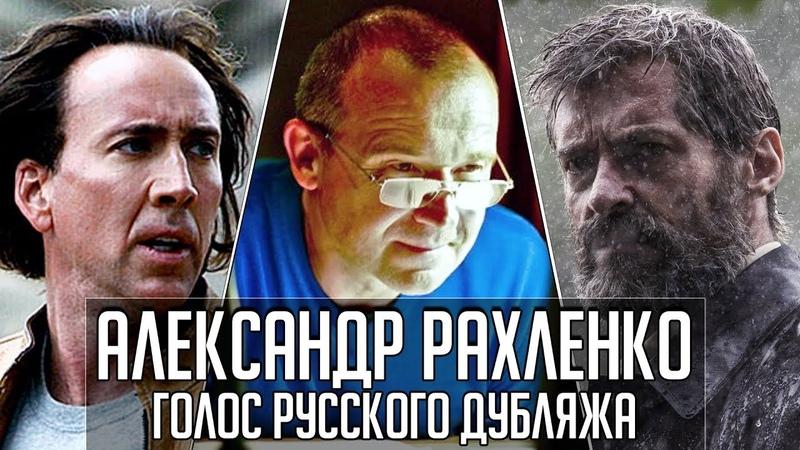 Александр Рахленко — Голос Русского Дубляжа (015) [ПЕРЕЗАЛИВ]