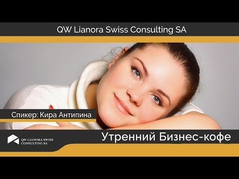 Кира Антипина Утро с Лианорой QW Lianora Swiss Consulting 22 06 2018