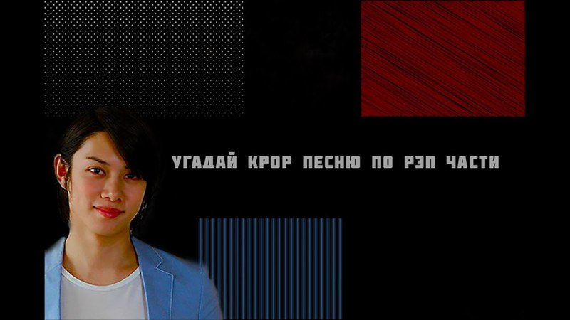 Кпоп игра угадай песню по рэп партии/KPOP GAME Guess the song on the party rap