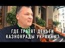 Монако. Где тратят деньги казнокрады Украины