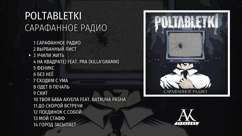 Poltabletki - Сарафанное радио (2018)