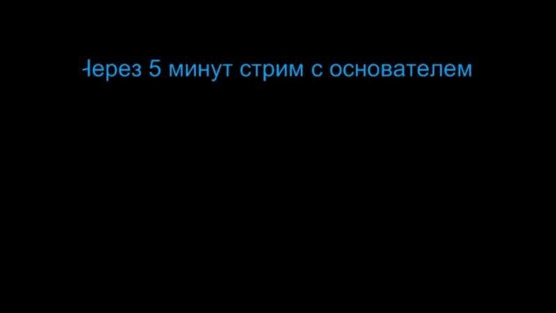 СТРИМ С ОСНОВАТЕЛЕМ СЕРВЕРА MATRIX RP