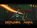 Rayman 2 The Great Escape Dreamcast Прохождение Вершина мира 12