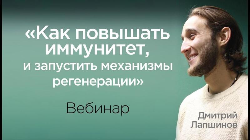 ЗДРАВОТЕЛ – общеукрепляющий курс от Дмитрия Лапшинова