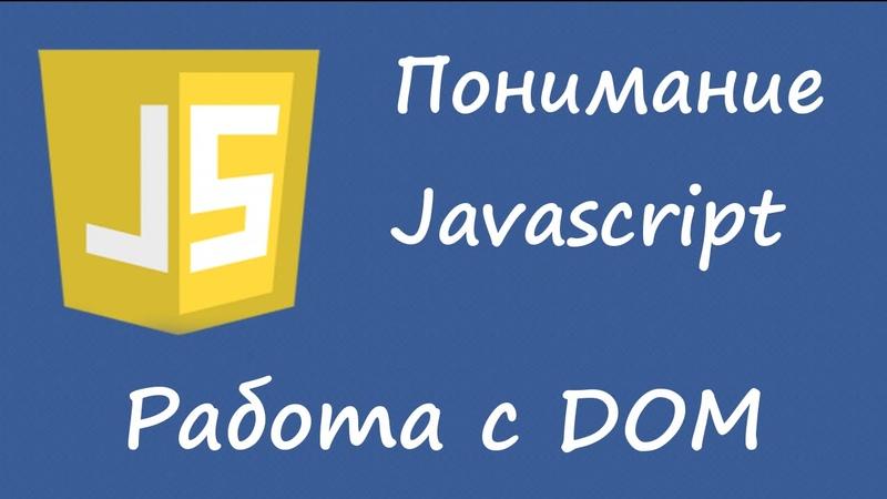 Понимание javascript - работа с DOM