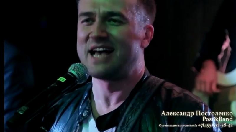 Александр Постоленко и группа Post Band