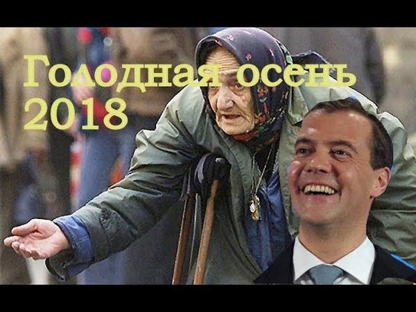 Ждёт ли россиян голод в 2018 году? Продовольственный кризис в России осенью. МыВместе
