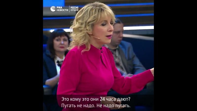 Кадры передачи 60 минут где выступала Мария Захарова смотреть онлайн без регистрации