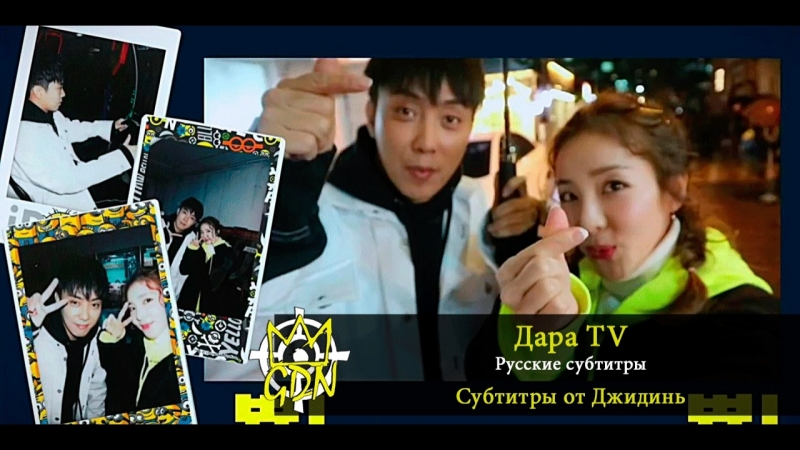 [FanSub GDn Ent] DARA TV │DATING WITH MY IDOL!!