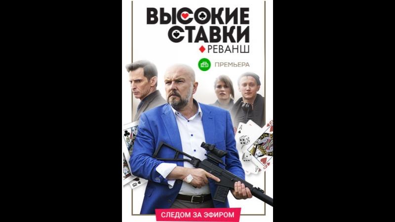 Высокие ставки. Реванш / сезон 2 / серия 13 из 16 / 2018 / Full HD