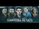 Каинова печать 1-4 серия (2018) HD 720