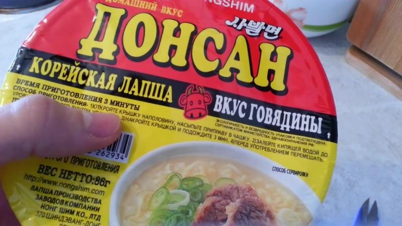 ОБЗОР ЛАПШИ ДОНСАН С ГОВЯДИНОЙ NONGSHIM (nongshim noodles)