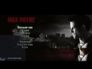 Max Payne | Нуар подъехал