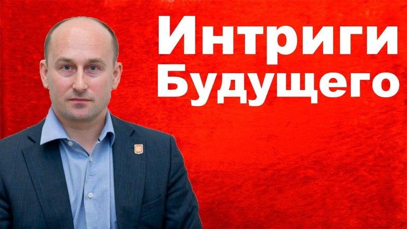 Интриги Будущих Событий в России и Мире - Николай_Стариков - 05.06.2018