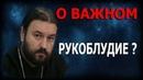 Борьба с грехом и причины его возникновения! Протоиерей Андрей Ткачёв