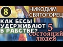 Как дьявол Отклоняет людей, которые вступили на добрый Путь? Никодим Святогорец. Невидимая брань Ч8