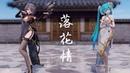 ❀MMD❀ 落花情 LuoHuaQing ❀ Luo Tianyi Miku ❀ [ Camera Dl] 4k 60fps