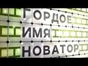 Гордое имя новатор 09.08.2018