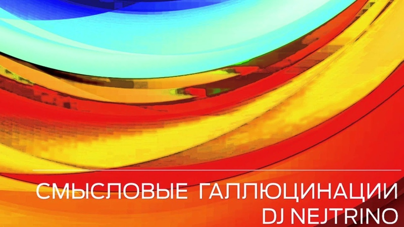 Сергей Бобунец | Смысловые Галлюцинациии | DJ Nejtrino - Зачем топтать мою любовь