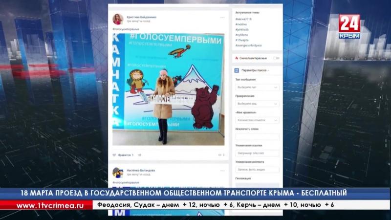 Россия голосует! На данный момент в стране открылись все избирательные участки. Последним из 85 регионов стала Калининградская о