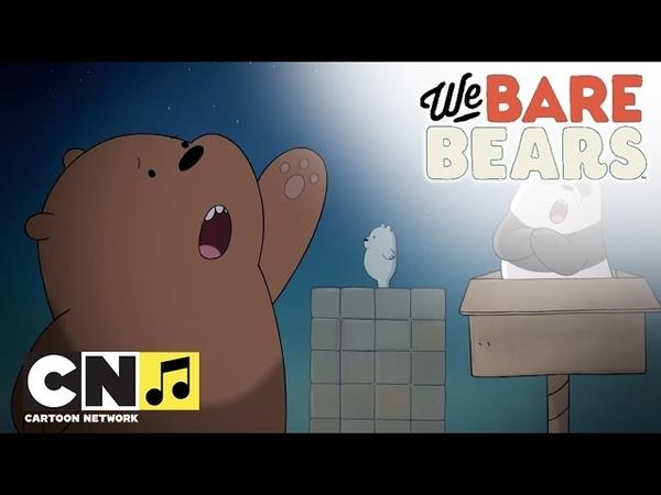 Baby Bear Song We Bare Bears Cartoon Network