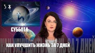 СУББОТА Как улучшить жизнь за 7 дней Академия Астрологии