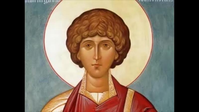 Молитва и акафист Целителю Пантелеймону - святому великомученику. О здравии.