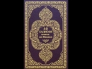 40 хадисов имама ан Навави 4 хадис