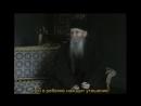 Старец Фадей Витовницкий Каковы твои мысли такова и жизнь твоя