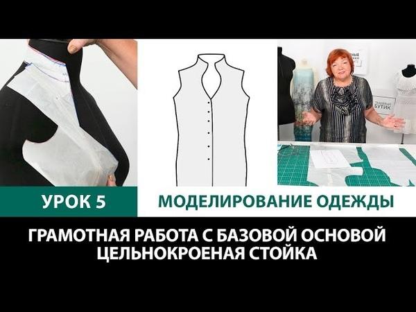 Серия уроков по моделированию одежды Грамотная работа с базовой основой Цельнокроеная стойка Урок 5