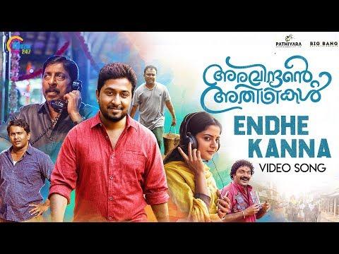 Aravindante Athidhikal | Endhe Kanna Song Video | Vineeth Sreenivasan | Shaan Rahman | Official