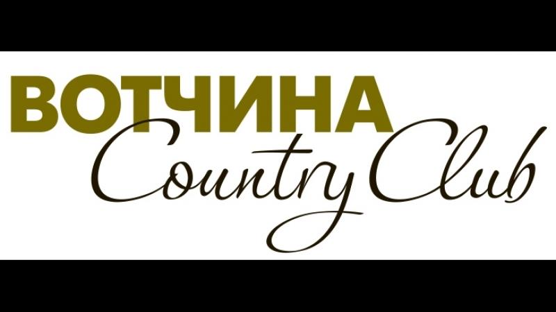 Посёлок больших участков Вотчина Country Club