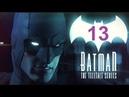Batman The Telltale Series - Эпизод 4 - Страж Готэма 13 Прохождение