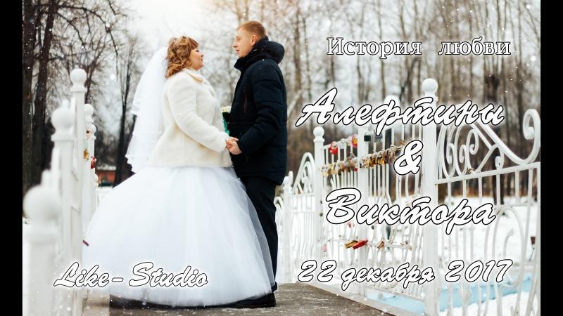 История любви Алефтины и Виктора (22 декабря 2017)