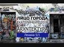 Лицо Города 2018 АрхитектурА Ленина 5 1