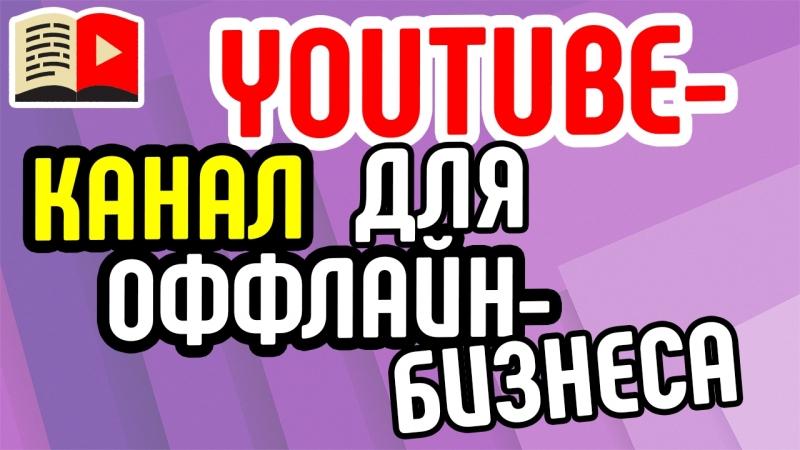 YouTube-канал для продвижения оффлайн-бизнеса. Как продвигать оффлайн-бизнес с помощью YouTube на примере салона красоты!