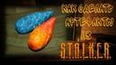 Как сделать артефакты Глаз и Капли из S.T.A.L.K.E.R.