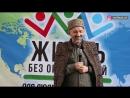 Муфтий Дагестана принял участие в открытии центра Жизнь без ограничений