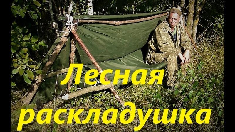 БУШКРАФТ / МОЙ ТЕНТ / ЛЕСНАЯ РАСКЛАДУШКА ,eirhfan / vjq ntyn / ktcyfz hfcrkfleirf