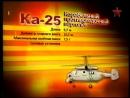Корабельный противолодочный вертолет Ка-25
