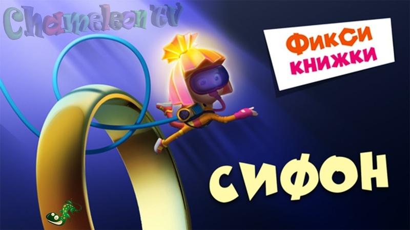 Детский уголок Kids'Corner Фиксики Сифон игра мультик Дим Димыч Симка и Нолик новые Фикси книжки