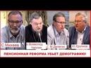 Пенсионная реформа убьет демографию. Михеев, Делягин, Крупнов, Чаплин и др в Общественной палате
