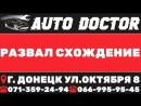 РАЗВАЛ СХОЖДЕНИЕ ДНР АВТОДОКТОР