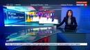 Новости на Россия 24 В Парке Горького открылся стерео каток