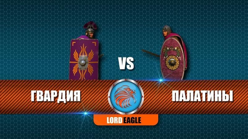Сравнение тяжелой и средней Римской пехоты. Кого лучше качать. Тотал Вар Арена.